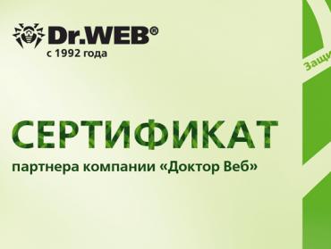 Компания «Авалон» – официальный поставщик Dr.Web
