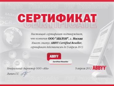 Компания «Авалон» стала сертифицированным партнером ABBYY