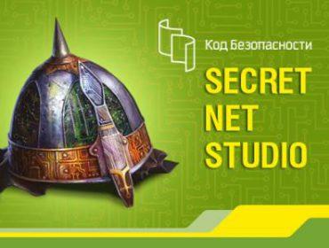 Secret Net Studio получил сертификат ФСТЭК