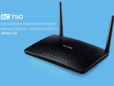 TP-LINK Archer D20: новый Wi-Fi маршрутизатор